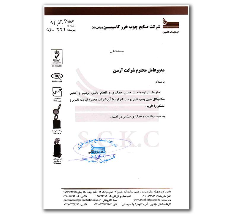 رضایت نامه صنایع چوب خزر کاسپین