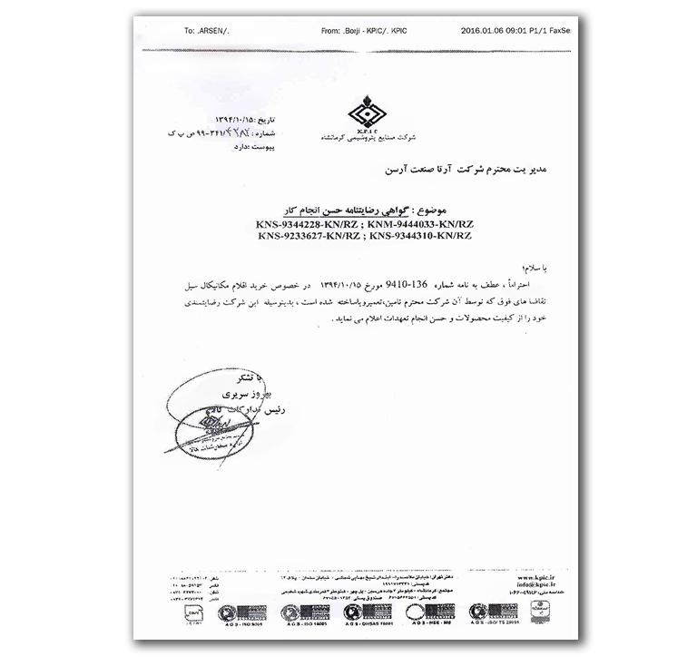 رضایت نامه پتروشیمی کرمانشاه