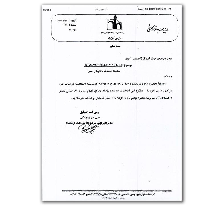 رضایت نامه پالایش نفت کرمانشاه