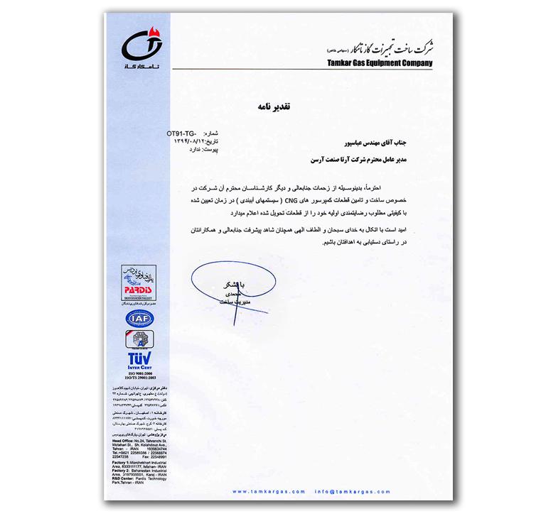 رضایت نامه شرکت ساخت تجهیزات گاز تامکار